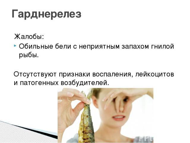 obilnie-videleniya-iz-vlagalisha-stranniy-zapah-cheshetsya