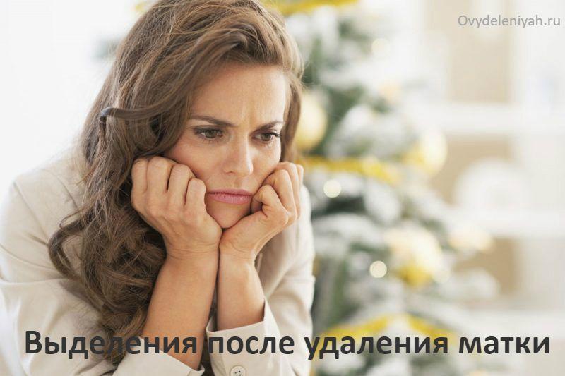 Коричневые выделения после удаления матки